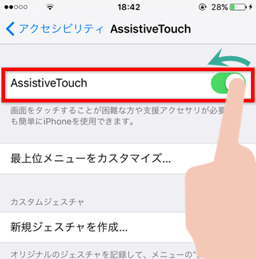 Tips Assistive Touchをオフにする