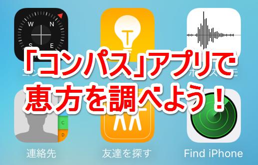 アプリ 方位