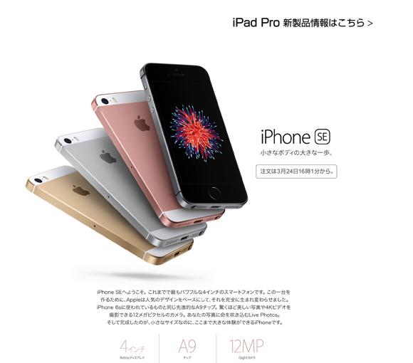 ヨドバシカメラ iPhone SE