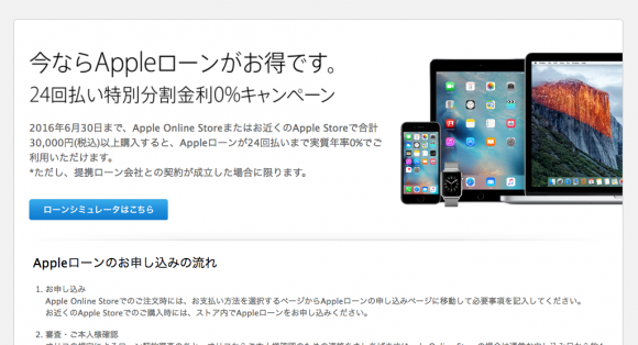 Appleローン 金利 iPhone SE