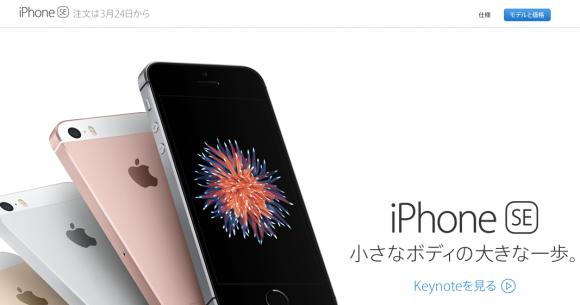 11a70de1ac かねて発売が噂されていた「iPhone SE」が現地時間21日、正式に発表されました。iPhone5/5s/5cからほかのiPhone への乗り換えを見送り、新しい4インチiPhoneが出るのを ...