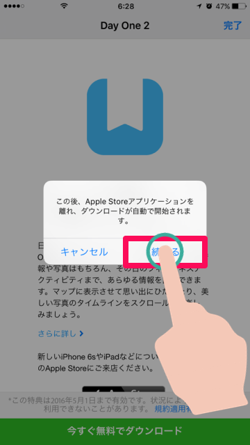Apple Store App Day One 2