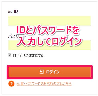 iPhone SE オンライン 予約 au