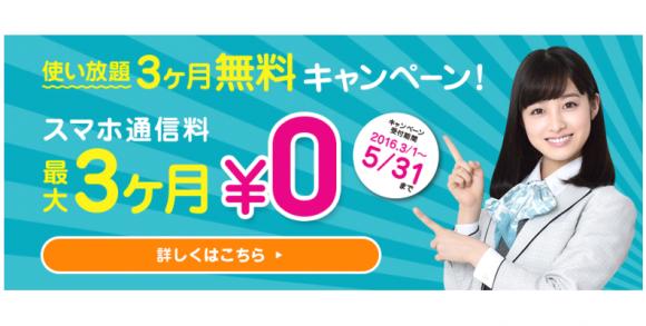 格安SIM U-mobile キャンペーン
