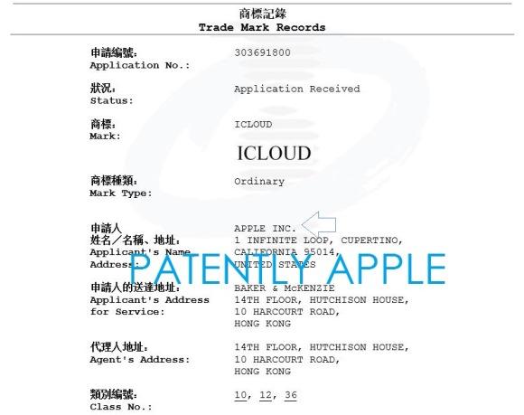 iCloud 登録商標 香港