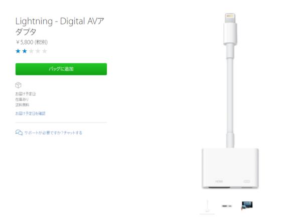 Lightning - Digital AVアダプタ