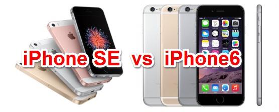 iPhone SE スペック比較