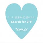 Yahoo!は「Search for 3.11 検索は応援になる」