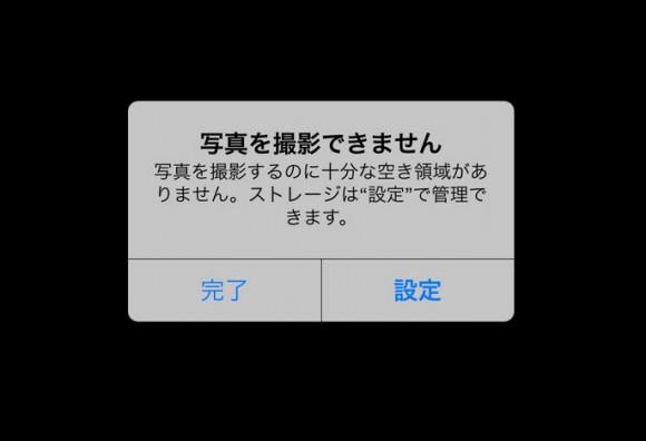 iphone 容量不足