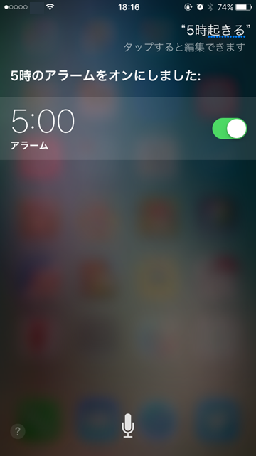 Siriでアラームをセットする最短の言葉