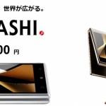 MUSASHI スマートフォン
