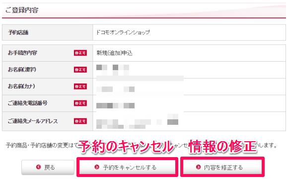 iPhone SE オンライン 予約 ドコモ