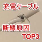 充電ケーブル断線原因TOP3