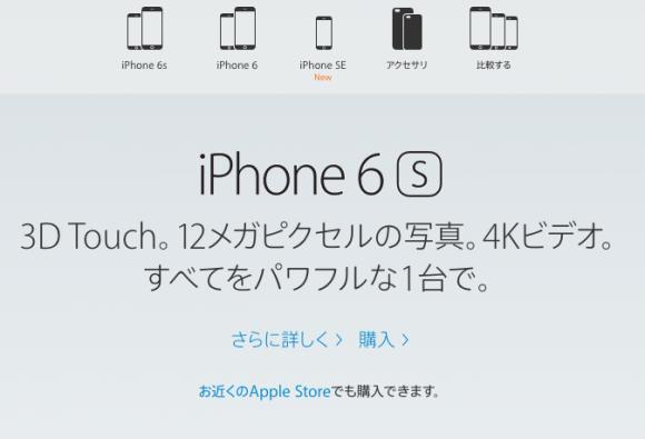 iPhone5s iPhone SE