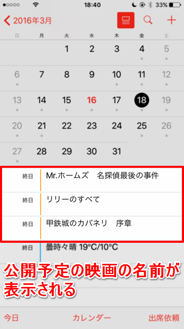 Tips 映画の公開情報をカレンダーに表示