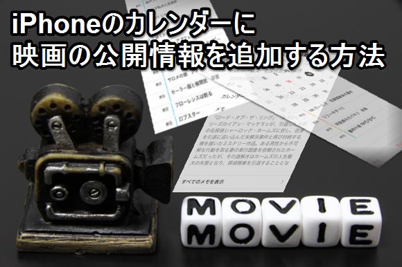 映画の公開情報をカレンダーに表示