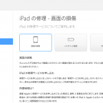 Apple iPad Pro 修理