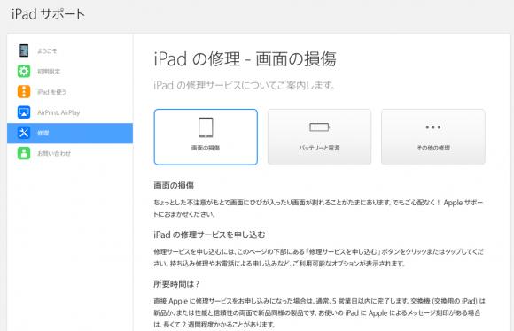 Apple iPad Pro 修理