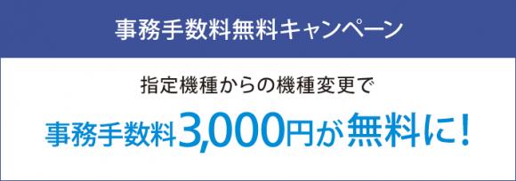 ソフトバンク 事務手数料無料キャンペーン