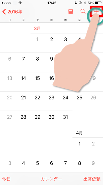Tips Googleカレンダーを同期する