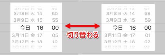 Tips カレンダーを分刻みに変更する