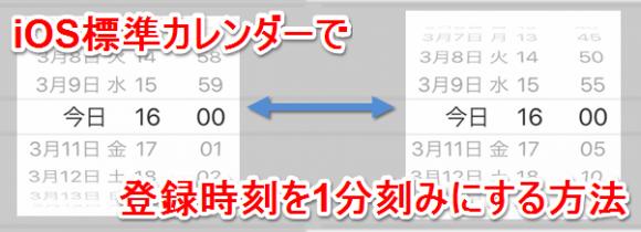 iOSカレンダーに1分刻みで登録する