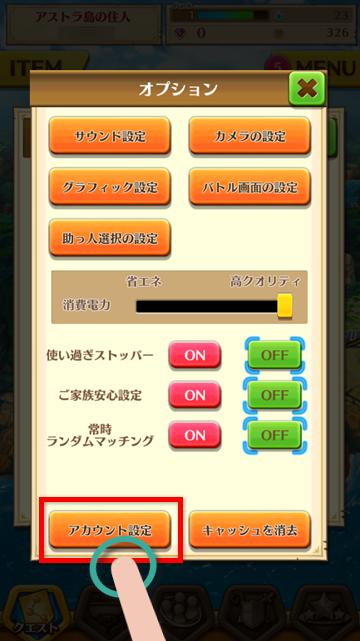 Tips ゲームの引き継ぎ方法