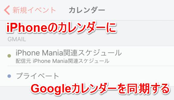 Googleカレンダーを同期する