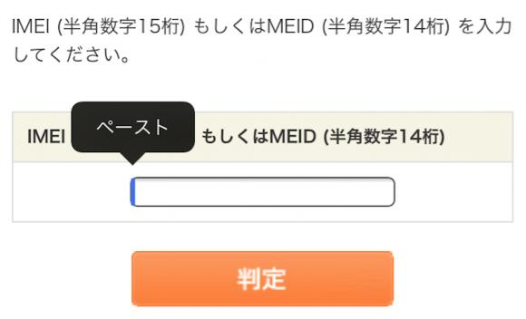 MEID判定