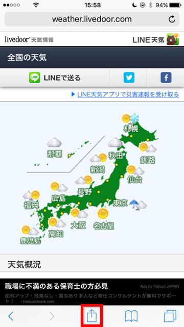 Tips カレンダーに天気予報を追加する