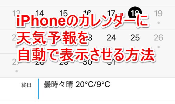 カレンダーに天気予報を追加する
