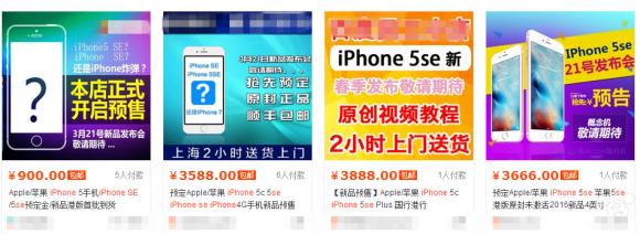 iphone se 予約販売