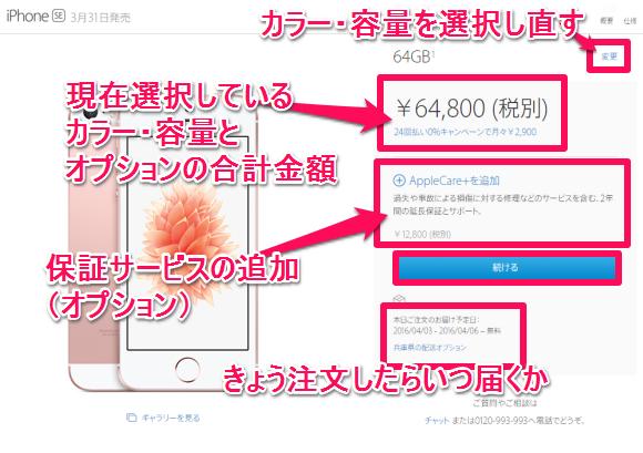 iPhone SE Apple SIMフリー 購入