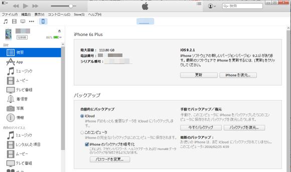 iPhone バックアップ