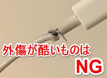 充電ケーブルの無償交換