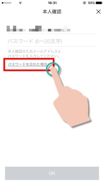Tips LINEの引き継ぎ方法