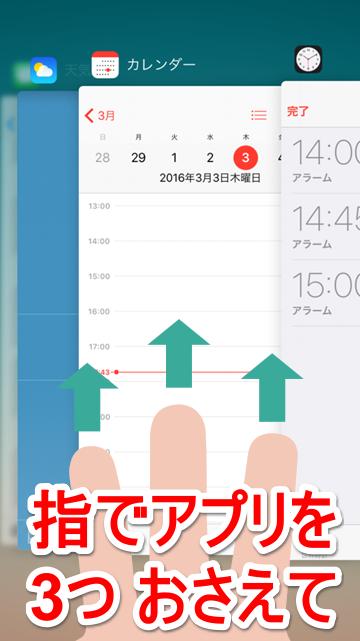 Tips アプリをまとめて終了