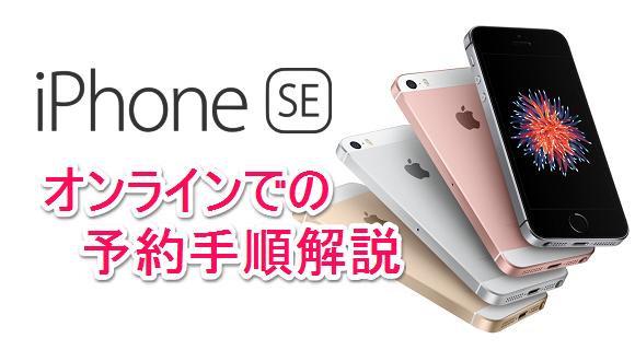 iPhone SE オンライン 予約