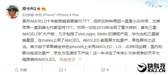 iphone8 amoled