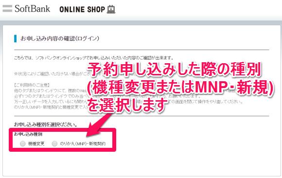 iPhone SE オンライン 予約 ソフトバンク