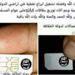 イスラム国 SIMカード