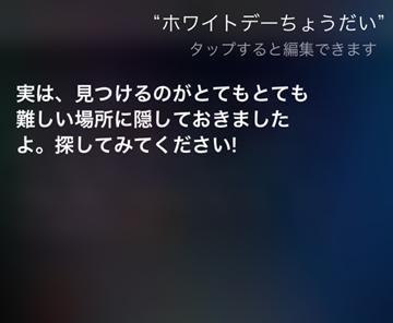 Siriにホワイトデーねだってみた