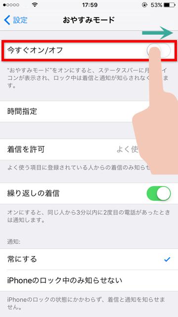 Tips iPhoneをサイレントモードにする