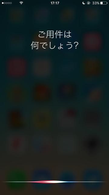 Tips Siriと文字で会話する