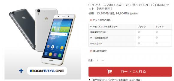 NTTコムストア HUAWEI Y6 OCNモバイルONE