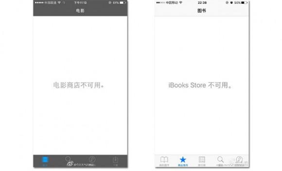 アップル 中国 規制