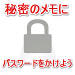 メモにパスワードでロックをかける