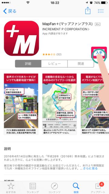 MapFan+ 九州・沖縄 オフライン地図