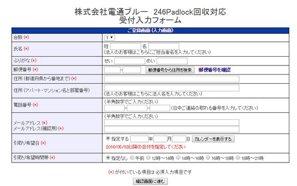 「246Padlock」回収受付専用ページ