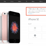 iPhone SE 下取りキャンペーン
